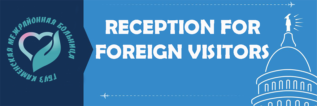 Reception fof Foreign Visitors